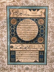 This shows hilye, a type of calligraphy that describes the attributes of the Prophet. It includes ink, various colors and gold on paper laid on cardboard - Kazasker Mustafa Izzet, turkey, Istanbul, 1894-1895.