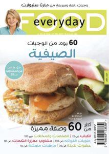Everyday Food - Dubai - July 2010